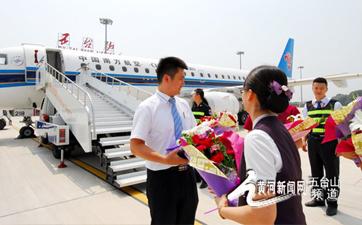 五台山机场新增广州五台山航线顺利实现首航